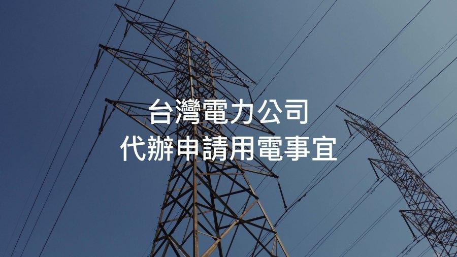 台電.jpg