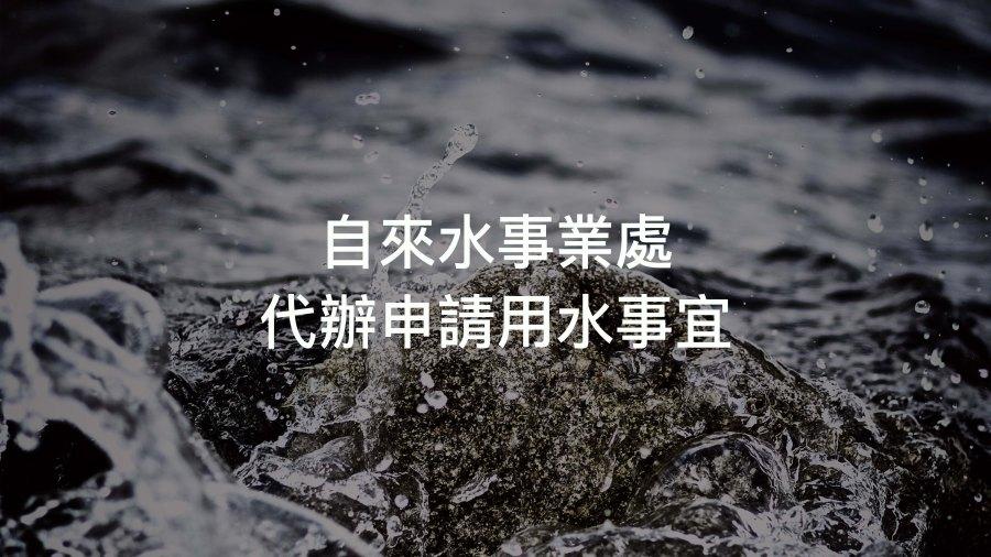 自來水.jpg